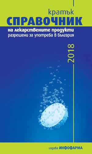 SPRAVOCHNIK 2018